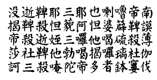 ancient chinese writing system